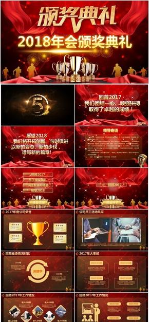 【2018年会颁奖】完整时尚公司年会颁奖典礼员工表彰大会春节晚会工作汇报PPT