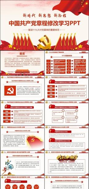 【中国共产党章程】完整十九大党章内容修改新章程微党课党政党建PPT