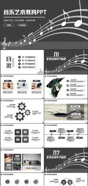 【音乐】黑白简约风音乐艺术教育乐谱音符乐章PPT