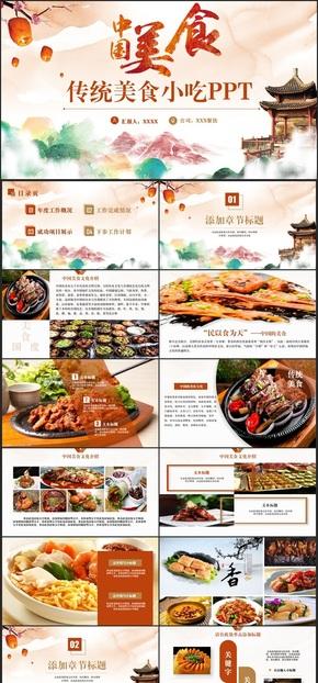 【广告】高端中国美食广告传统小吃美食餐饮酒店美味介绍PPT