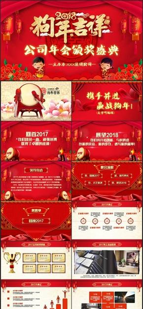 【年会颁奖】喜庆中国风狗年公司年会颁奖典礼春节晚会PPT
