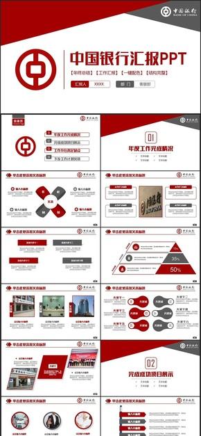 【中国银行专用】简约中国银行金融汇报PPT