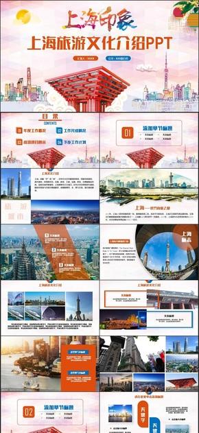 【旅游上海】精美上海旅游上海文化上海風景世博館旅游相冊PPT