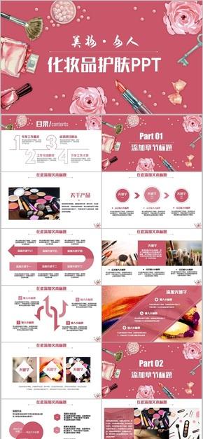 【广告】粉色简约美容化妆品彩妆女性护肤指甲油PPT