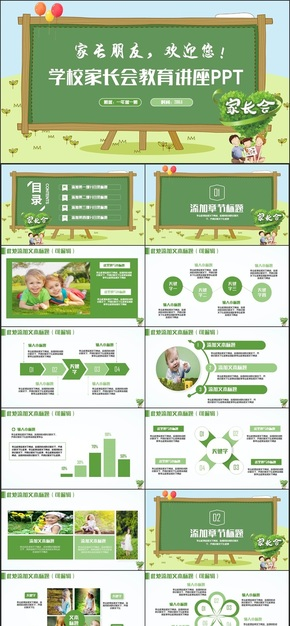 【教师课件】绿色学校家长会教育教学讲座教师上课课件PPT