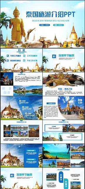 【泰国风情】清新简约泰国旅游泰国文化风景介绍PPT