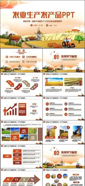 精致完整农业生产生态农业招商农产品新农村建设PPT