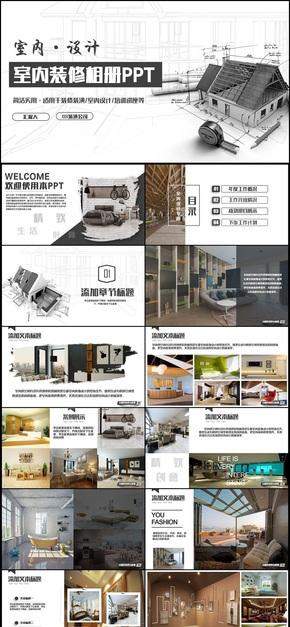 【建筑设计】黑白创意室内设计装潢装修相册展示建筑行业PPT
