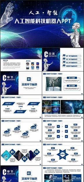 【科技模板】蓝色科技人工智能AI动感机器人IT云计算大数据互联网安全区块链ppt