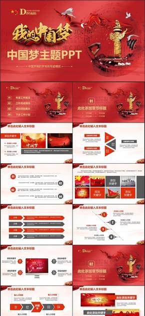 【腾飞中国梦】精致中国梦民族梦党政微党课汇报十九大PPT