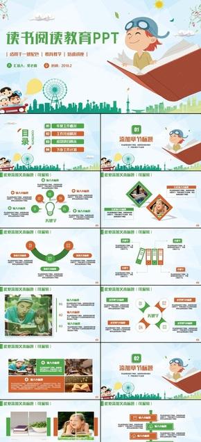 绿色清新校园文化读书教育阅读书香教育PPT