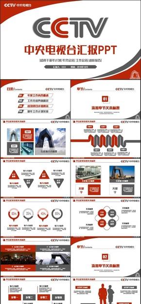 动感中央电视台CCTV央视新闻PPT