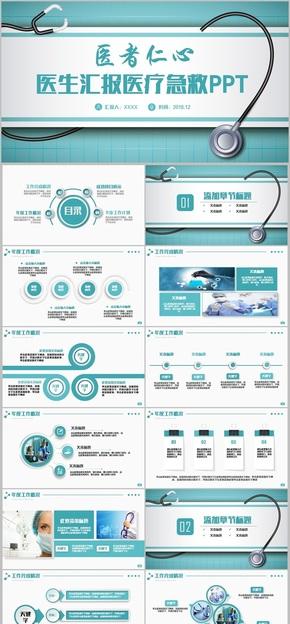 【醫療匯報】簡約醫療匯報醫療總結醫院報告醫生總結PPT