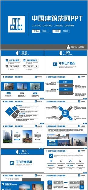 【建筑專用】藍色動感中國建筑中建集團建筑行業PPT