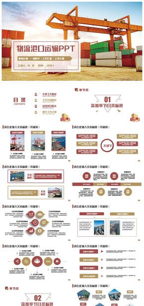 国际物流公司ppt模板_素材_背景图片免费下载–演界网