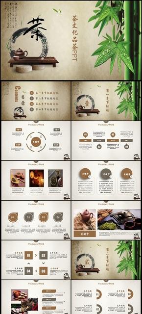 简约复古茶文化品茶喝茶功夫茶PPT