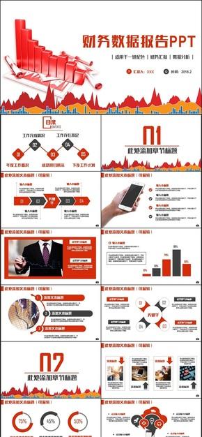 红色简洁财务报表数据报告业绩汇报金融理财PPT