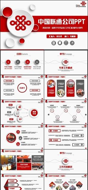 动感完整中国联通公司联通手机PP