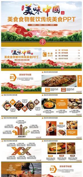 【美味中国】传统美食食物美味特色小吃餐饮PPT