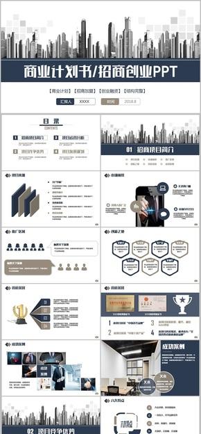 沉穩商業計劃書商業創業融資招商加盟商業計劃書PPT商業計劃書