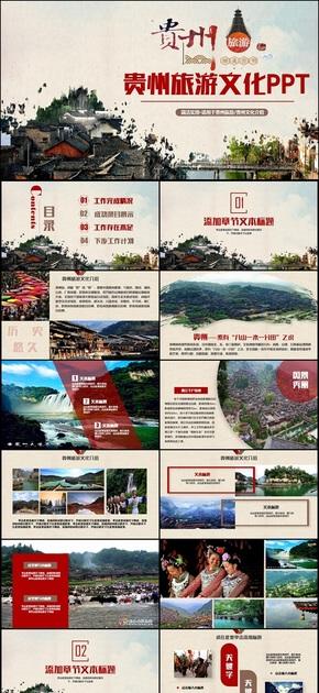 【最美贵州】精致贵州旅游文化贵州文人风景介绍苗族侗族PPT