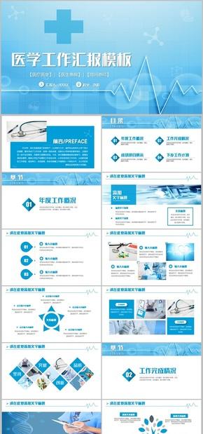 【醫療模板】藍色智慧醫療醫生工作匯報醫學醫藥醫院醫生醫療衛生系統健康醫療PPT