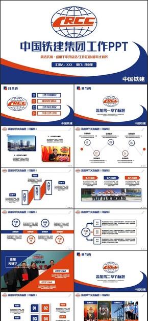 简约时尚中国铁建集团公司中铁PPT