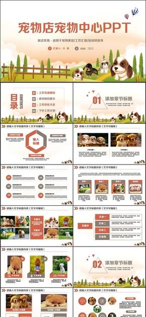 【萌宠来啦】精美宠物店宠物中中心宠物医院宠物领养PPT