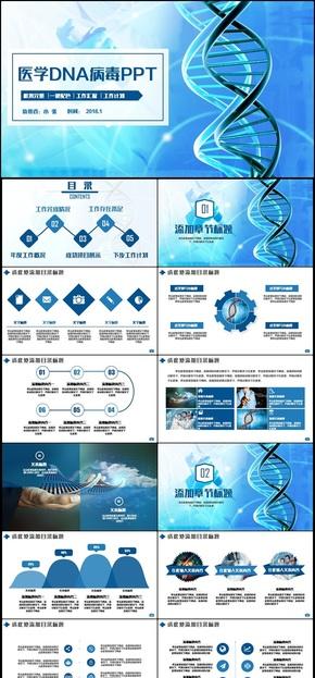 清?#24405;?#32422;医学DNA病毒急救医疗生物研究PPT