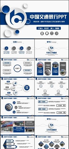 蓝色高端动感中国交通银行交行PPT