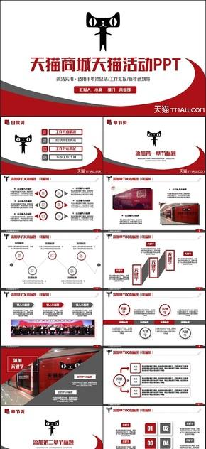 红色动感简洁天猫商城天猫活动双十一活动运营策划PPT