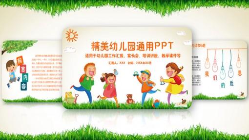 精美可爱小学幼儿园工作计划汇报家长会教学课件通用