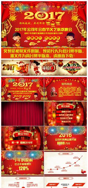 精美动感鸡年春节晚会公司年会员工颁奖PPT