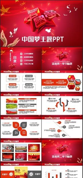 动感精美中国梦民族梦我的梦梦想主题演讲PPT
