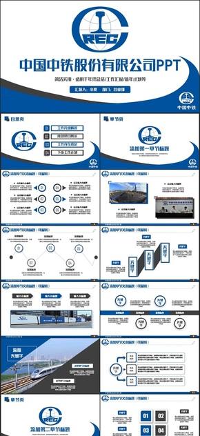 蓝色简约中国中铁公司汇报PPT