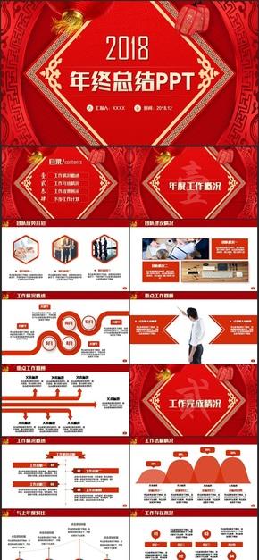 【2018工作汇报】红火中国年工作汇报工作总结年终总结年终汇报2018工作计划PPT