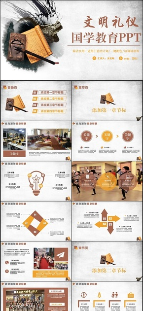 传统国学文化教育道德讲堂书香文化PPT