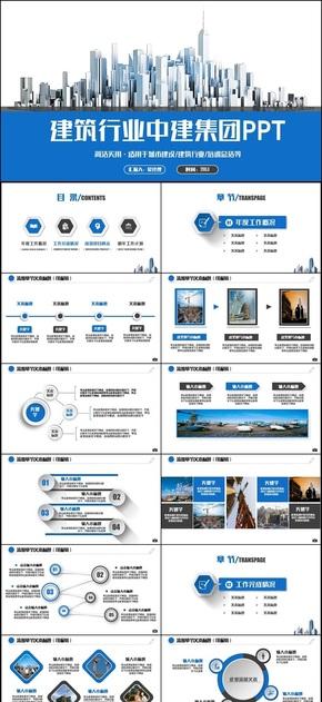 蓝色完整建筑行业中国建筑城市建设PPT
