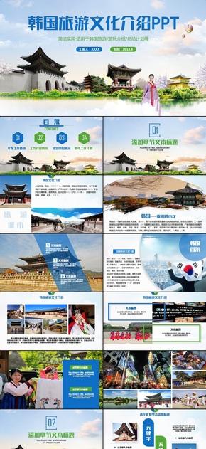 【精彩韩国游】简约韩国旅游韩国文化风景济州岛首尔介绍PPT