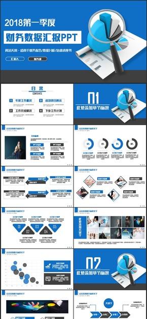 【财务报告】蓝色动感业绩汇报财务报告数据分析金融PPT