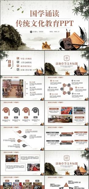 【国学教育】中国风国学文化教育道德讲堂校园文化建设PPT