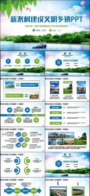 蓝色清新新农村建设美丽乡村文明乡镇建设精准扶贫PPT