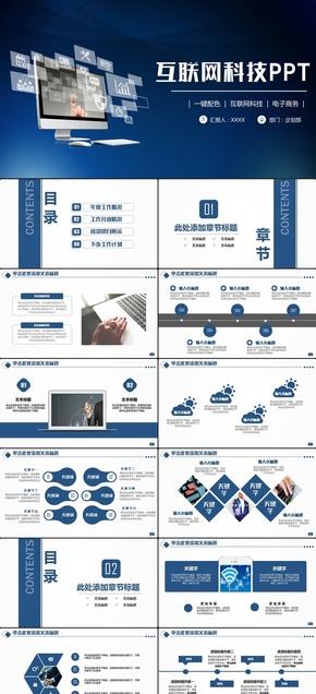 【互联网IT】创意动感大数据云计算移动互联网科技网络安全PPT