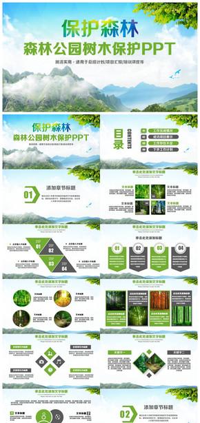 清新森林公园保护树木保护森林PPT