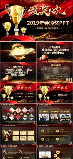 【年会颁奖】高端2019年会颁奖公司年会员工表彰大会颁奖典礼PPT