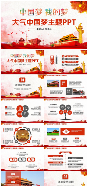 【中国梦我的梦】红色大气中国梦党政主题演讲培训讲座PPT