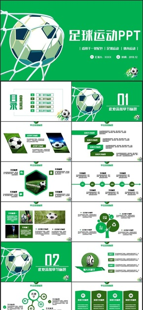 绿色简洁足球运动足球训练世界杯欧冠联赛PPT
