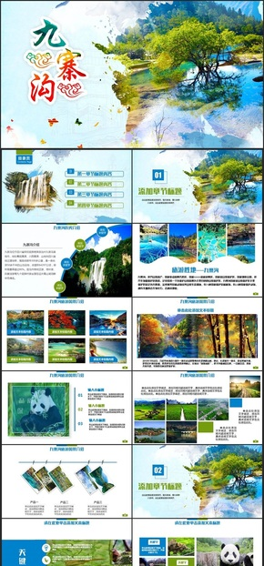 【旅游专用】精美九寨沟旅游九寨沟风景黄果树瀑布大熊猫PPT