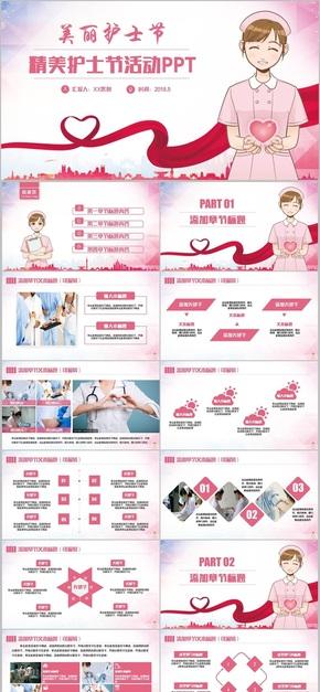 【护士节模板】精美国际护士节护士求职医生护士医疗ppt