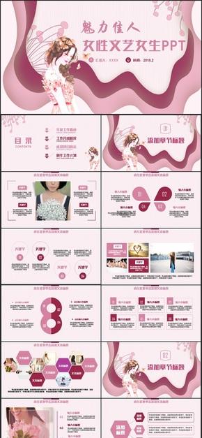 【魅力佳人】时尚女性文艺女生三八妇女节女生节女性产品PPT